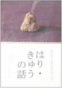 書籍「はり・きゅうの話」